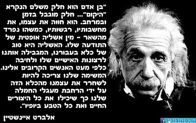 איינשטיין 1