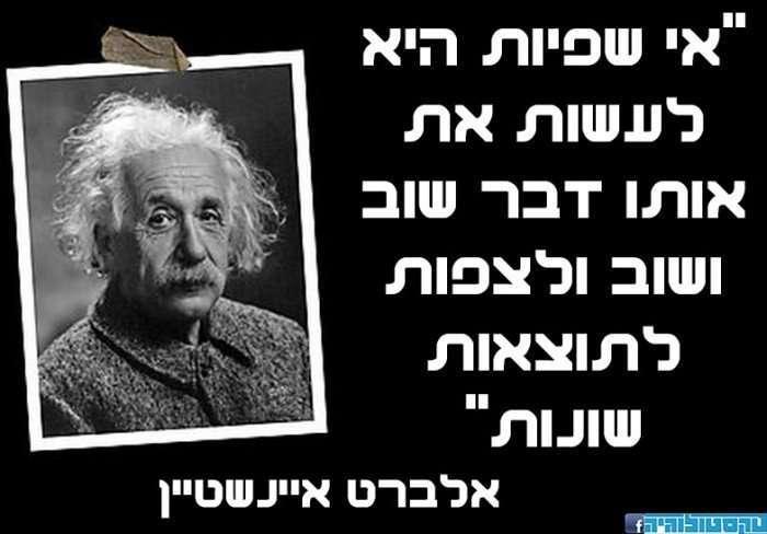 איינשטיין 2